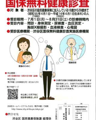 20190409国保無料健康診査(ポスター)のサムネイル