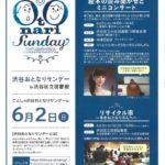 20190517 渋谷おとなりサンデーin渋谷区立図書館のサムネイル