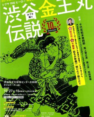 20190620 大和田さくらホール(渋谷金王丸伝説)のサムネイル