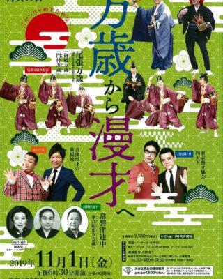 20190723 大和田伝承ホール寺子屋(万歳から漫才へ)のサムネイル