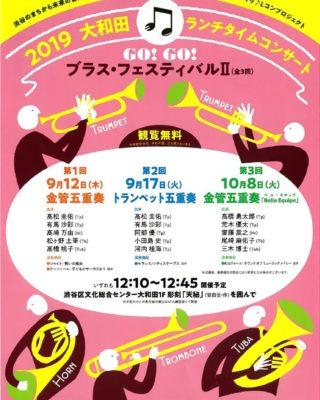 20190724 大和田ランチタイムコンサートのサムネイル
