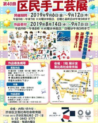 20190731 区民手工芸展のサムネイル