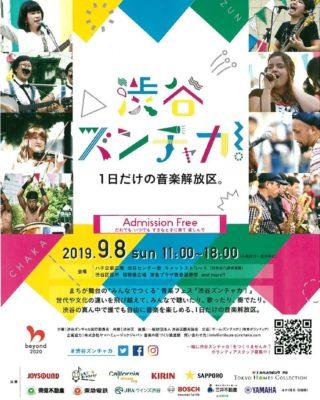 20190808 渋谷ズンチャカのサムネイル