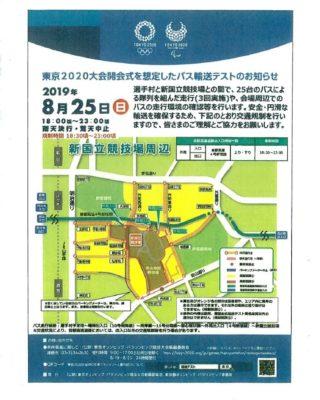 20190802 東京2020大会開会式を想定したバス輸送テストのお知らせのサムネイル