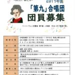 20190731 「第九」合唱団団員募集のサムネイル