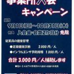 20190816 きんぷく(事業所入会キャンペーン)のサムネイル