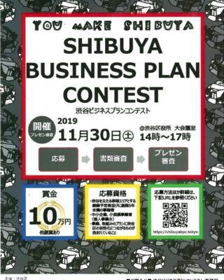 20191008 渋谷ビジネスプランコンテストのサムネイル