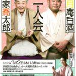 20190919 大和田新春落語会のサムネイル