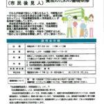 20191001 「社会貢献型後見人」養成のための基礎研修のサムネイル