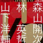 20191008 Japanese Bolero 2020のサムネイル