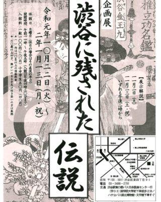 20190913 渋谷区郷土博物館(渋谷に残された伝説)のサムネイル