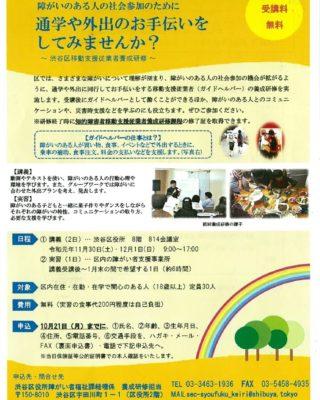 20190925 渋谷区移動支援従業者養成研修のサムネイル