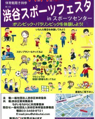 20191008 渋谷スポーツフェスタのサムネイル