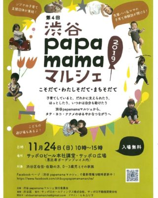 20191018 渋谷papamamaマルシェのサムネイル