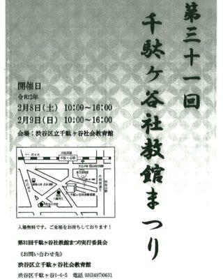 20191224 千駄ヶ谷社教館まつりのサムネイル