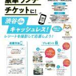 20200107 渋谷deキャッシュレスのサムネイル