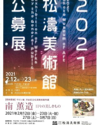 松濤美術館公募展のサムネイル