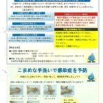 渋谷水道ミニ情報のサムネイル