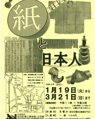 紙と日本人のサムネイル