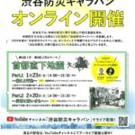 渋谷防災キャラバンオンライン開催のサムネイル