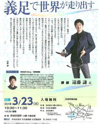「平和:国際都市渋谷」講演会のサムネイル