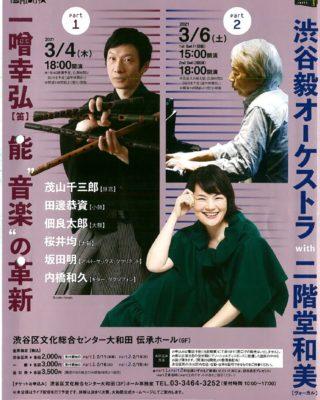 Live Paformance SHIBUYAのサムネイル
