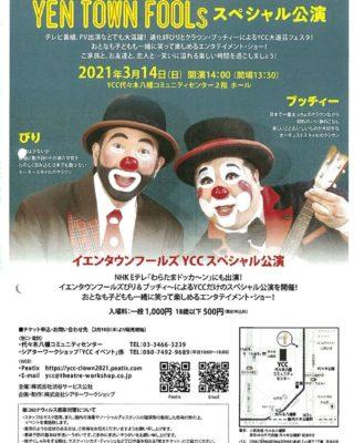 YEN TOWN FOOLsスペシャル公演のサムネイル
