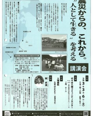 YCCサロン 東日本大震災から10年特別企画のサムネイル