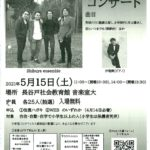 長谷戸社教館ミニコンサートのサムネイル