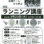 箱根駅伝出場リームから学ぶYCCランニング講座のサムネイル