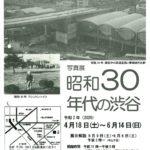写真展昭和30年代の渋谷R3.4.8のサムネイル