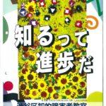 渋谷区知的障害者教室GAYAボランティア募集R3.4.15のサムネイル