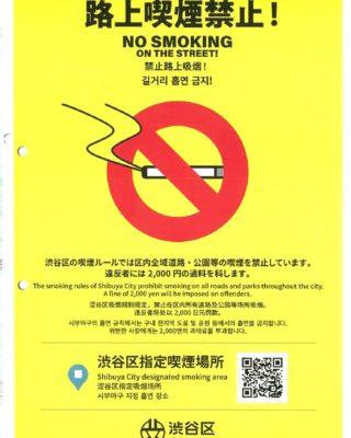 15禁煙ルール啓発のサムネイル