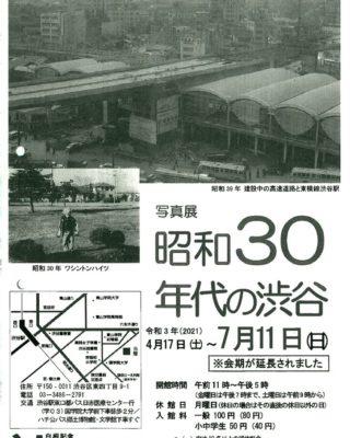 21写真展昭和30年代の渋谷(期間延長)のサムネイル