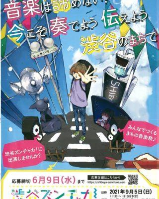 18渋谷ズンチャカ!のサムネイル