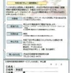 34災害時自動電話情報サービス「しらせる君」のサムネイル