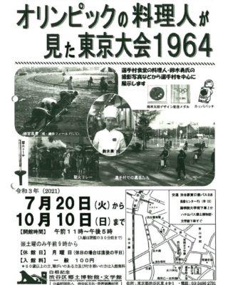 33オリンピック料理人の見た東京大会1964のサムネイル