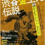 50伝承ホール寺子屋カブキ踊り「渋谷金王丸伝説」のサムネイル