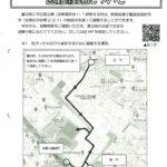 43中目黒公園一帯(避難場所)への避難経路についてのサムネイル