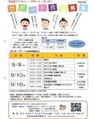 45渋谷区ファミリーサポートセンターサポート会員登録講習会のサムネイル