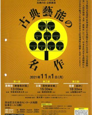 51伝承ホール寺子屋古典の日公開講座のサムネイル