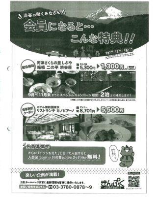 55きんぷくスペシャルキャンペーンのサムネイル