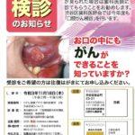 53口腔がん検診のお知らせのサムネイル