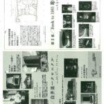 59松濤美術館開館40周年のサムネイル