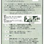 54渋谷区移動支援従業者養成研修のサムネイル