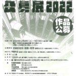 56松濤美術館作品公募のサムネイル