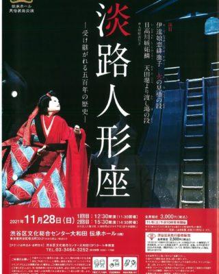 64伝承ホール民族芸能公演 淡路人形座のサムネイル