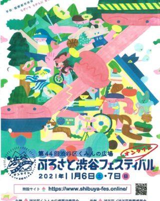 72第44回渋谷区くみんの広場のサムネイル