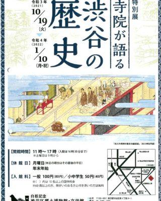 65渋谷郷土博物館「特別展・寺院が語る渋谷の歴史」のサムネイル