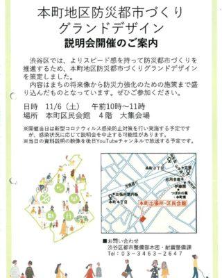 68本町地区防災都市づくりグランドデザイン説明会開催のご案内のサムネイル